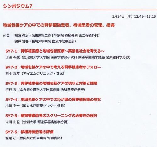 プログラム(米子)