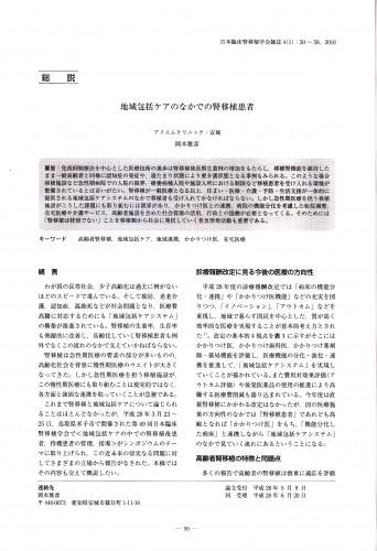 地域包括ケア論文1ページ目