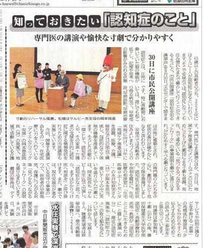 安城ホームニュース-20170923-1